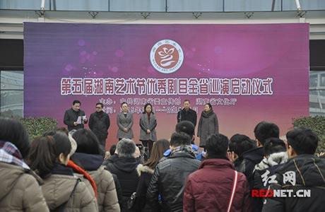 湖南艺术节优秀剧目全省巡演 可提前免费索票
