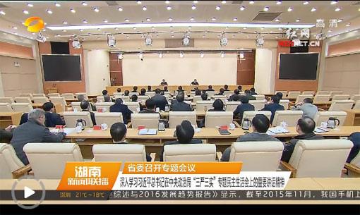 """湖南省委学习习近平总书记""""三严三实""""讲话精神"""