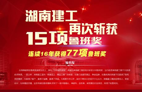 湖南建工再夺15项鲁班奖 获奖总数已达77项
