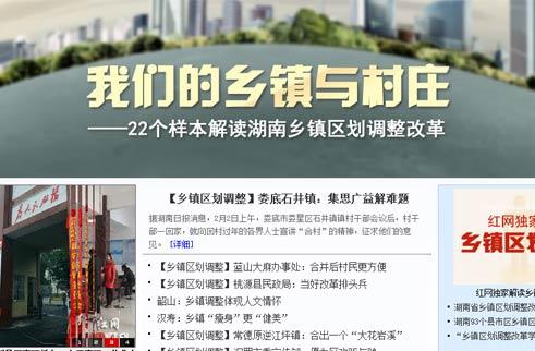 红网专题:22个样本解读湖南乡镇区划调整改革