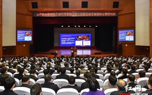湖南省市厅级干部研讨班举行报告会
