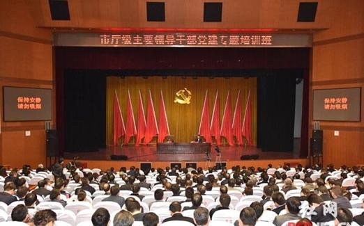 湖南省市厅级主要领导干部党建专题培训班结业