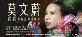 2016莫文蔚长沙演唱会