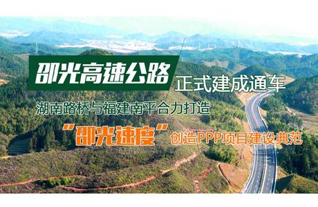【红网专题】邵光高速建成PPP项目典范