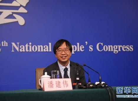 中国科技大学常务副校长潘建伟