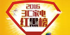 2016湖南3C家电红黑榜