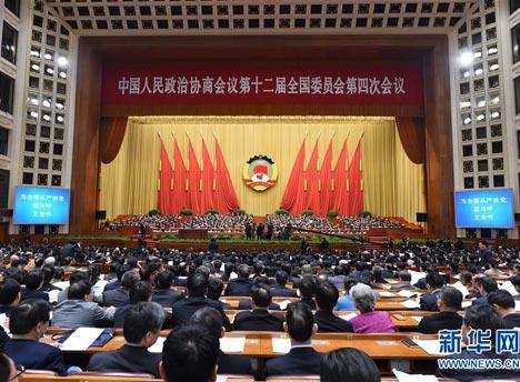 全国政协十二届四次会议举行第四次全体会议