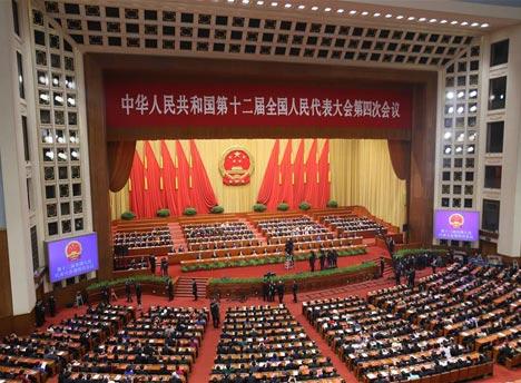 十二届全国人大四次会议举行闭幕会