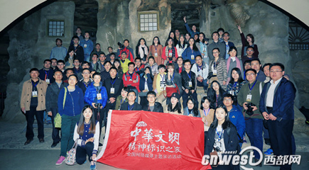 中华文明标识之旅收获满满 网媒同仁难忘陕西之行