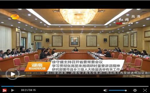 湖南省委常委会研究部署市县乡三级人大换届选举工作