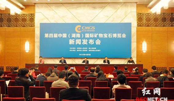 第四届中国(湖南)国际矿博会5月在郴州举办
