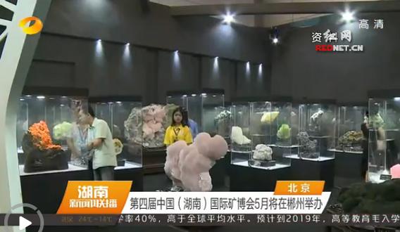 第四届中国(湖南)国际矿博会新闻发布会召开