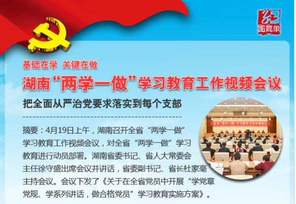 """图简单:湖南省""""两学一做""""学习教育工作视频会议"""