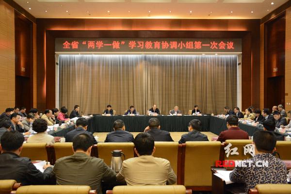 """湖南召开""""两学一做""""学习教育协调小组第一次会议"""