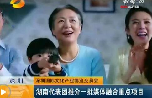深圳文博会:湖南代表团推介一批媒体融合重点项目