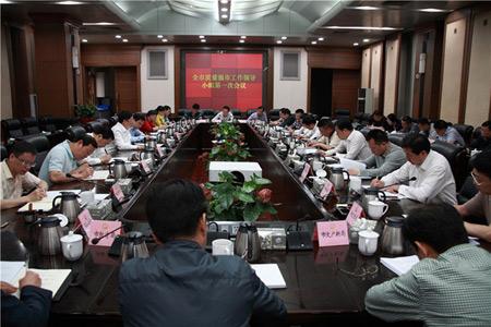 长沙市召开质量强市工作领导小组第一次会议