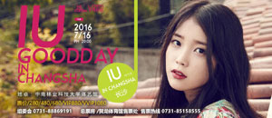 "IU""Good Day in China 2016""巡演长沙站"