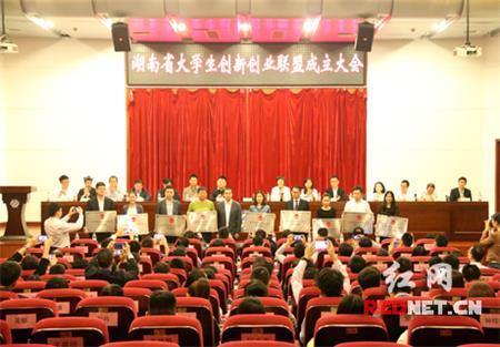 湖南大学生创新创业联盟正式成立