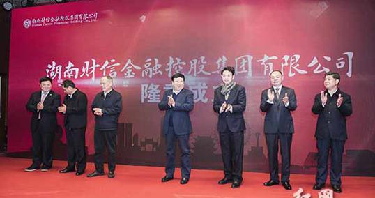 湖南财信金融控股集团挂牌 地方金融整合拉开大幕