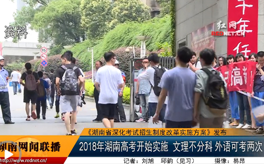 2018年湖南高考开始实施 文理不分科 外语可考两次