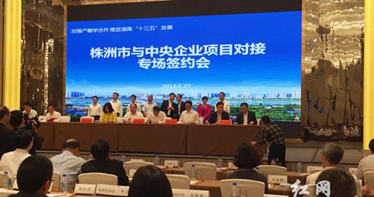 株洲与央企专场签约 拟设立轨道交通产业发展基金