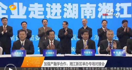 加强产融学合作:湘江新区举办专场对接会