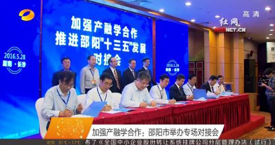 加强产融学合作:邵阳市举办专场对接会