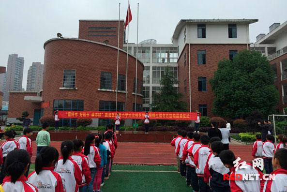 衡阳市蒸湘区实验小学大立校区开展读书月活动