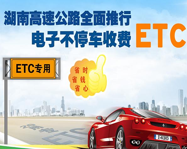 湖南高速公路ETC使用全攻略