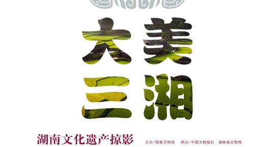 大美三湘――湖南文化遗产掠影
