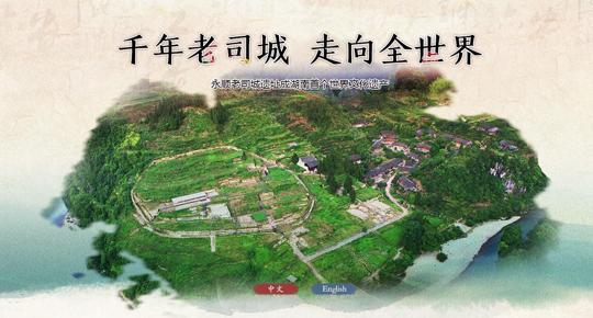 永顺老司城遗址成为湖南首个世界文化遗产