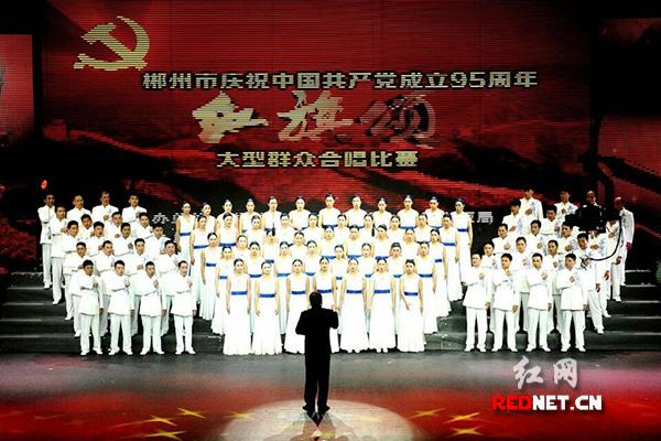 """郴州市举办""""红旗颂""""大型群众合唱比赛"""