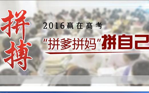 """2016赢在高考:""""拼爹拼妈""""拼自己"""