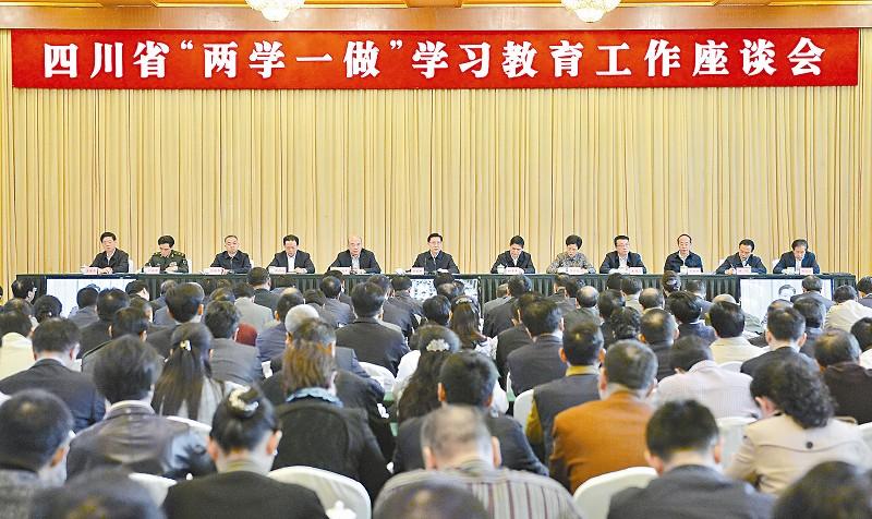 """四川省""""两学一做""""学习教育工作座谈会召开"""