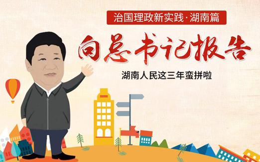 治国理政新实践·湖南篇:向总书记报告