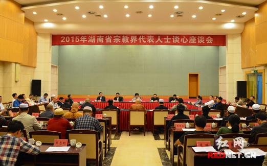 湖南省宗教界代表人士谈心活动郴州举行