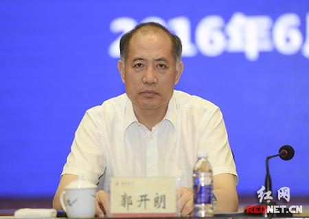 湖南省委常委、省委组织部部长郭开朗出席会议并讲话。