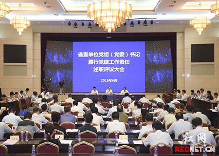 湖南召开省直单位党组(党委)书记履行党建工作责任述职评议会