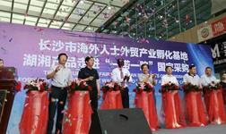Hunan Products Procurement Fair for Belt and Road