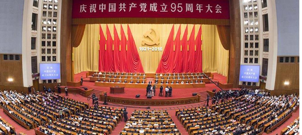 庆祝中国共产党成立95周年大会在京举行