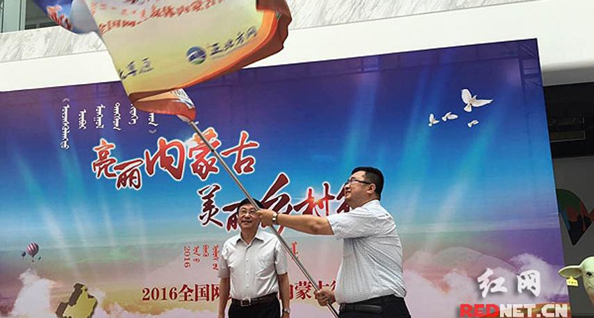 """2016全国网络媒体内蒙古行启动 聚焦""""十个全覆盖"""""""