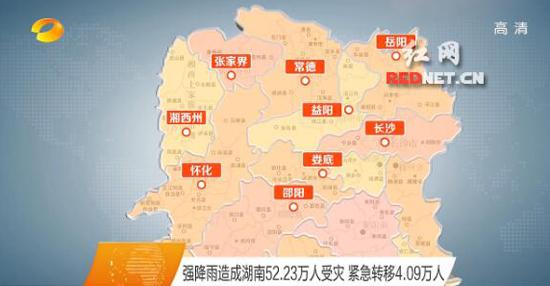 [视频]强降雨造成湖南52.23万人受灾 紧急转移4.09万人