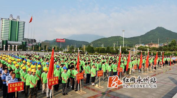蓝山:共创文明卫生园林县城誓师大会