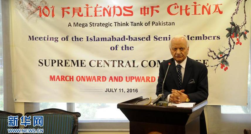 巴基斯坦智库支持中国南海问题主张
