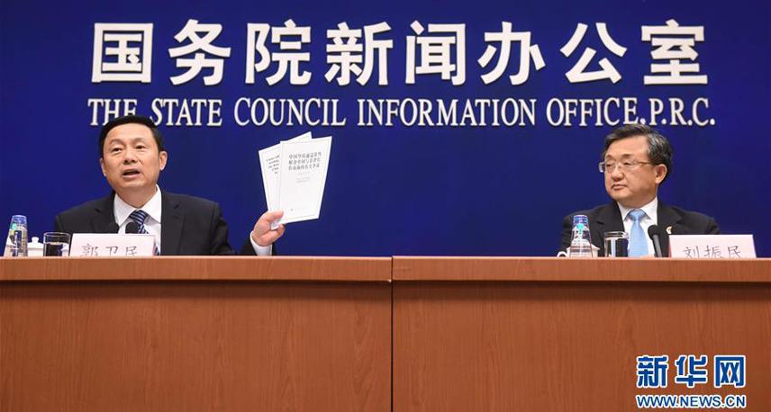 国新办发表中菲南海争议白皮书
