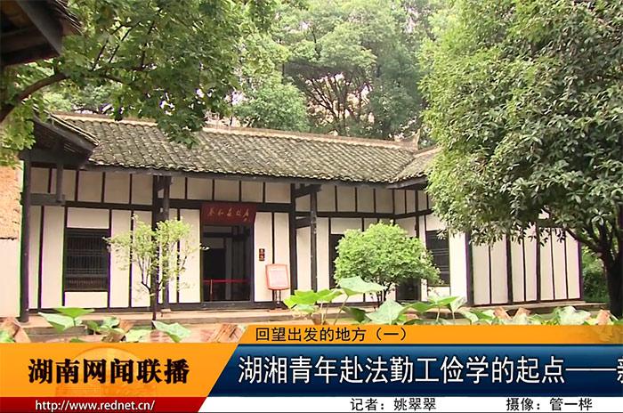 回望出发的地方(一)湖湘青年赴法勤工俭学起点