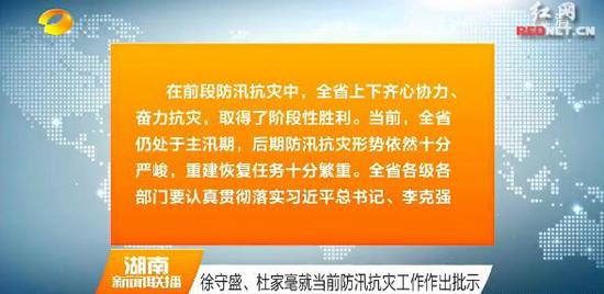 [视频]徐守盛、杜家毫就当前防汛抗灾工作作出批示
