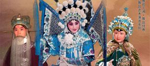 国家京剧院《杨门女将》7月22日长沙上演