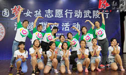 2016 Dreaming Girls Voluntary Action (Wuling) in Yuanling