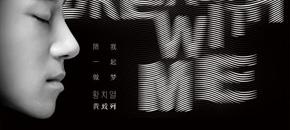 黄致列最新单曲《陪我一起做梦》